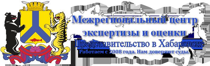 Центр экспертизы и оценки в Хабаровске