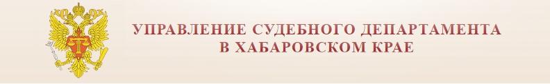 Управление судебным департаментом по Хабаровскому краю